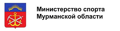 Министерство спорта и молодежной политики Мурманской области